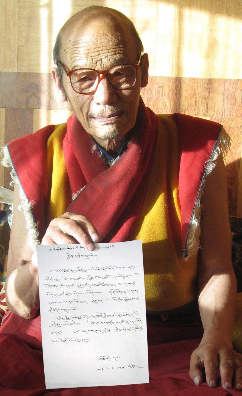 班瑪洛珠仁波且禮讚第三世多杰羌佛