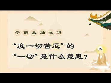 """【學佛基礎知識】01-""""度一切苦厄""""的""""一切""""是什麽意思?"""