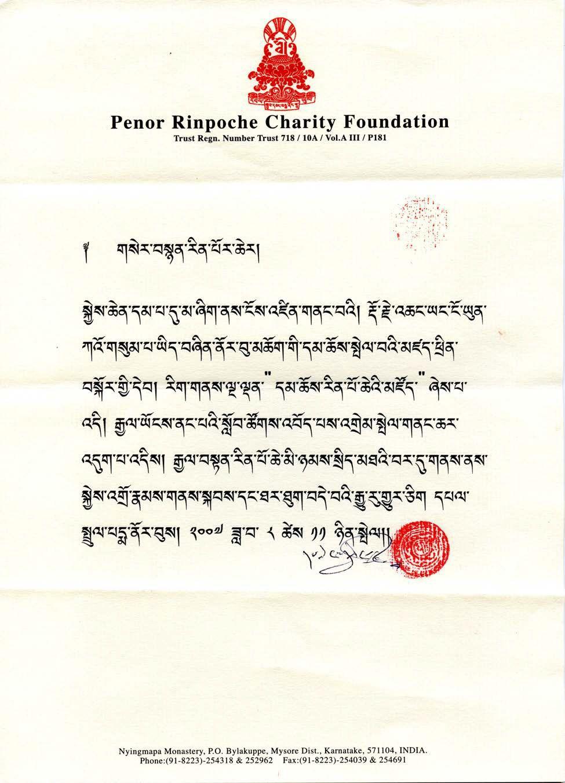 寧瑪派第三任總教主:貝諾法王敬賀第三世多杰羌佛