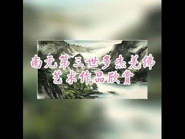 南無第三世多杰羌佛藝術作品欣賞(中國畫)