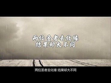 【佛教故事】視頻01- 兩位聖者去化緣,結果卻大不同