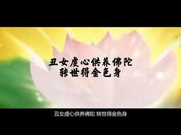 【佛教故事】視頻02- 醜女虔心供養佛陀轉世得金色身