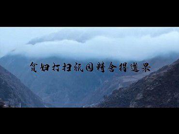 【佛教故事】視頻03- 貧婦打掃佛陀精舍得道果