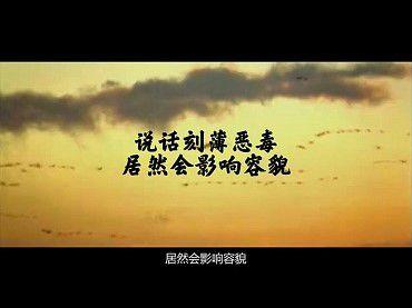 【佛教故事】視頻04- 説話刻薄惡口,居然會影響容貌