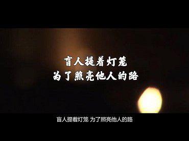 【佛教故事】視頻05- 瞎子點燈