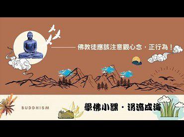 佛教徒應該觀心念正行為