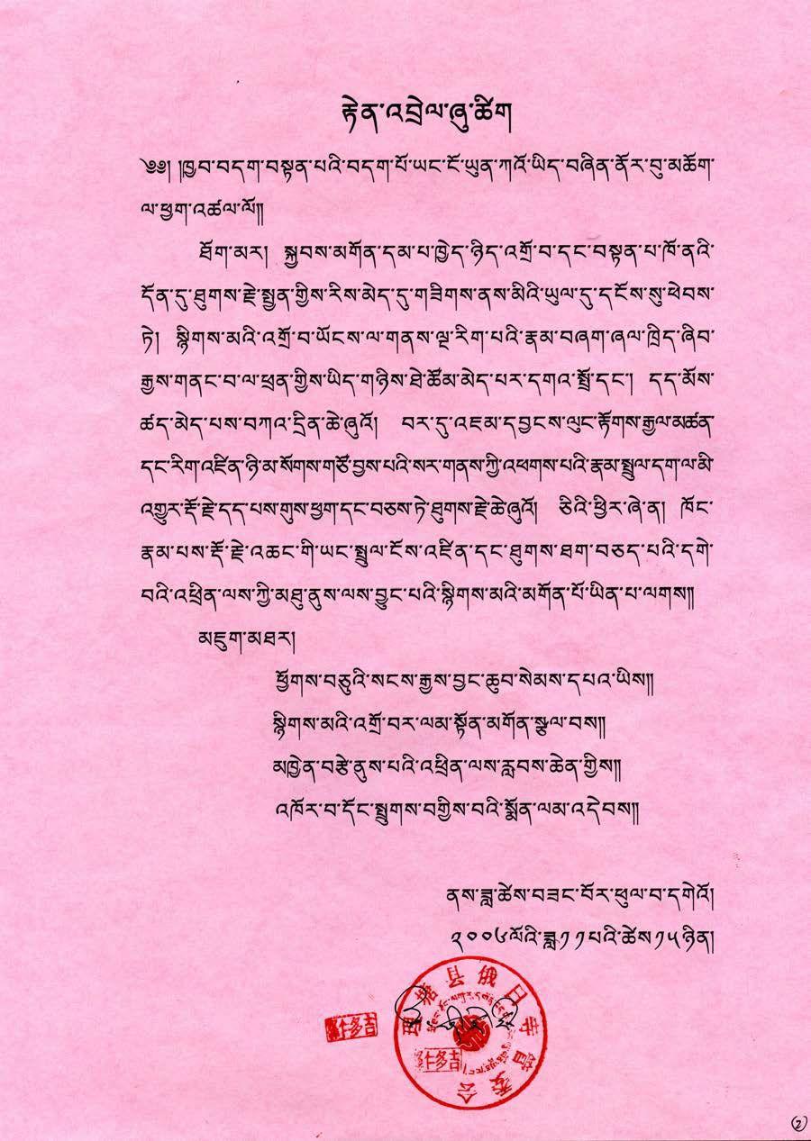 第六世藏夏仁波且敬賀第三世多杰羌佛