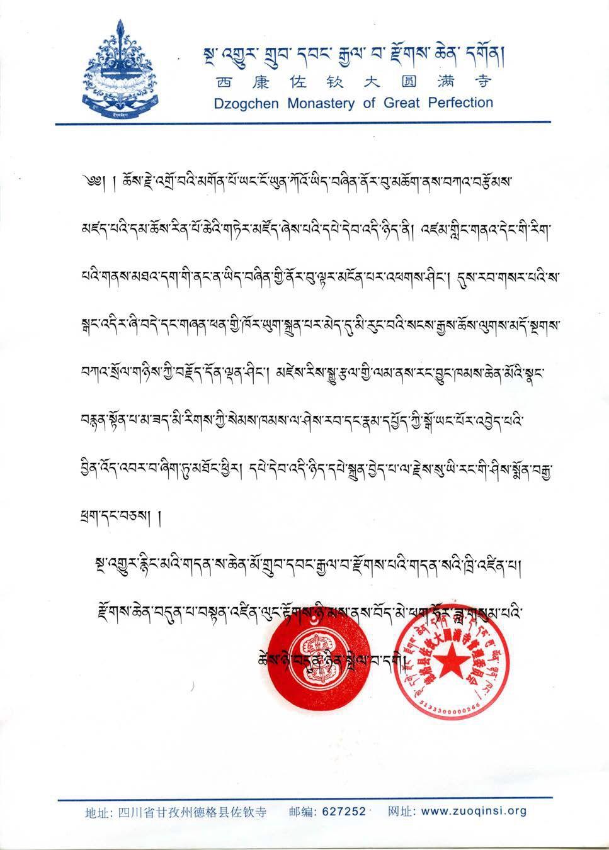 中國第七世佐欽法王敬賀三世多杰羌佛