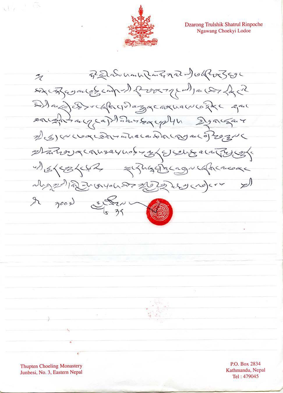 達賴喇嘛的上師:楚西法王敬賀第三世多杰羌佛