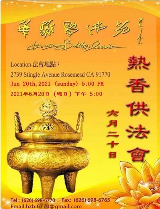 華藏學佛苑2021年6月20日恭祝佛誕啟建熱香供法會
