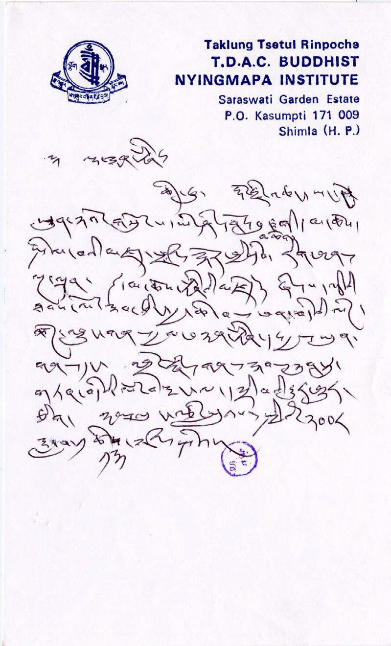 達賴喇嘛的上師:寧瑪北藏法王達龍哲珠法王敬賀第三世多杰羌佛