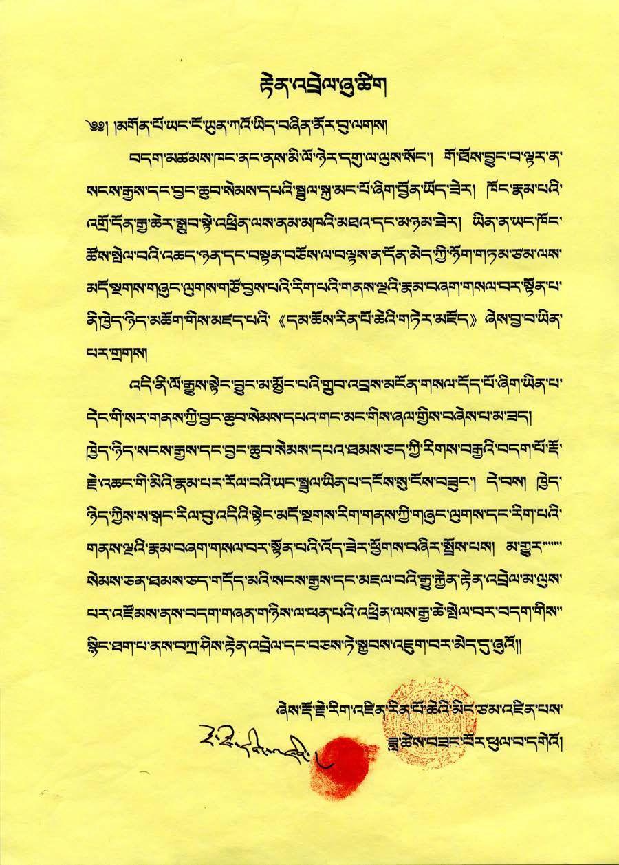 大聖者多杰仁增仁波且賀第三世多杰羌佛