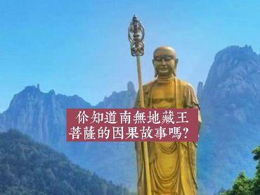 你知道南無地藏王菩薩的因果故事嗎?