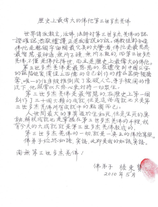 現量大圓滿虹身成就者:祿東贊法王恭讚第三世多杰羌佛