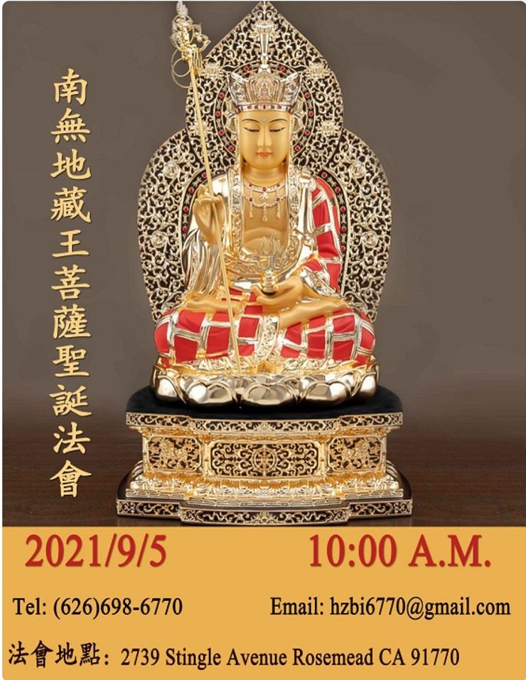 美國洛杉磯華藏學佛苑於2021年9月5日啟建南無地藏王菩薩聖誕法會通啟