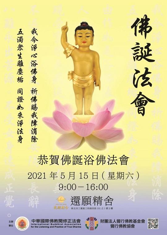 中華國際佛教聞修正法會2021年5月15日南無釋迦牟尼佛佛誕法會