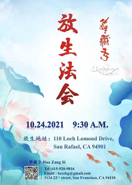 美國舊金山華藏寺2021年10月24日放生法會