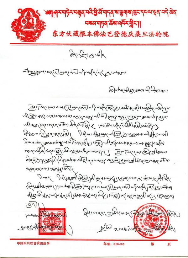 寧瑪東藏法王仁青絨波巴絨波仁波且禮讚第三世多杰羌佛