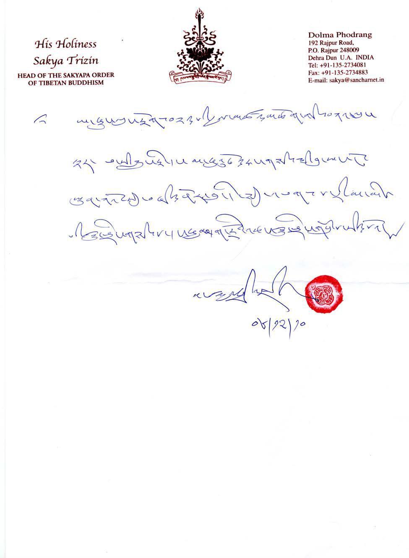 薩迦天津認證第三世多杰羌佛