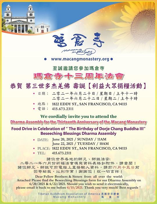 美國舊金山瑪倉寺2021年6月20日、22日十三周年法會邀請 恭賀 第三世多杰羌佛 壽誕 【利益大眾捐糧活動】