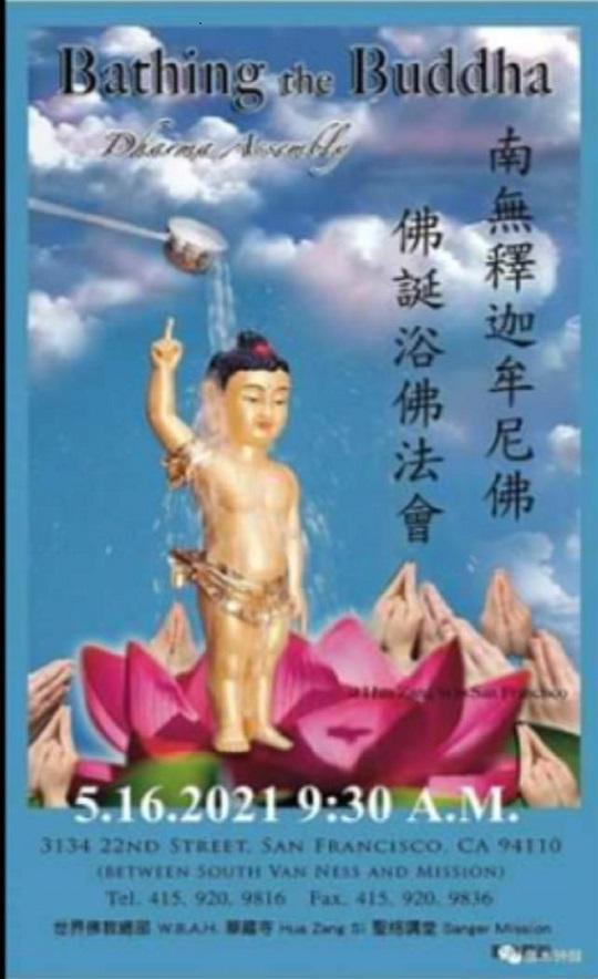 世界佛教總部、華臟寺、聖格講堂2021年5月16日南無釋迦牟尼佛佛誕浴佛法會