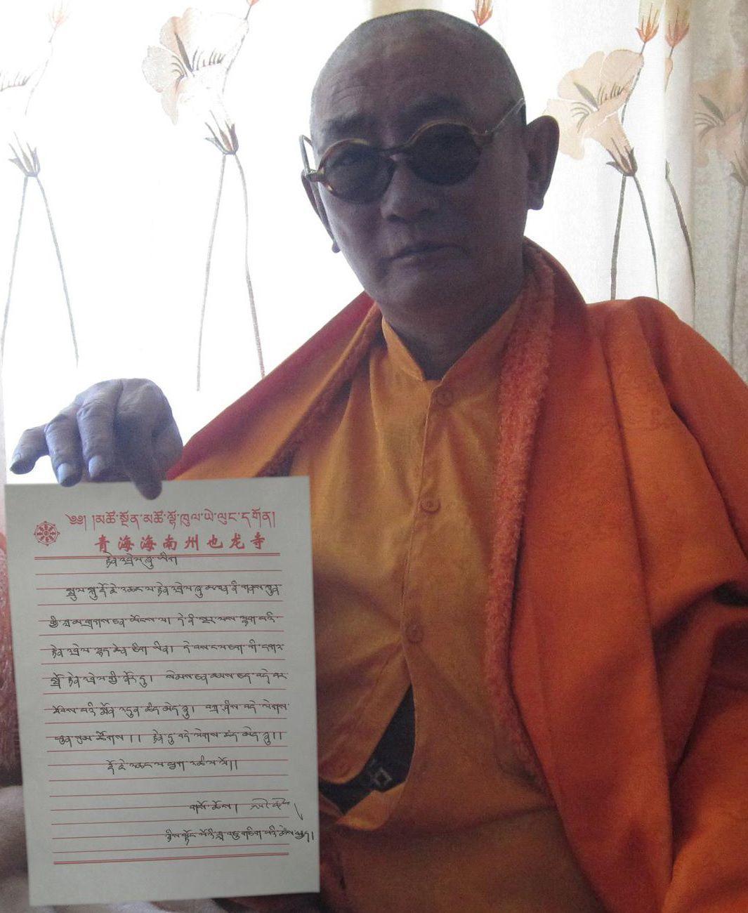 也龍寺的索切仁波且敬賀第三世多杰羌佛