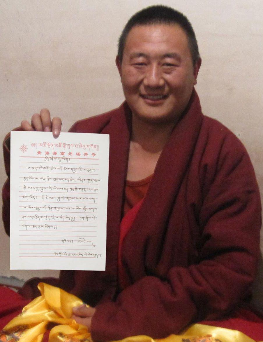 塔秀寺第三世索瑪仁波且敬賀第三世多杰羌佛