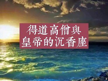 佛教故事:得道高僧與皇帝的沉香座[一念貪著與真誠懺悔]