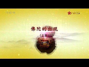 [香港衛視]佛陀的出現(上、中)