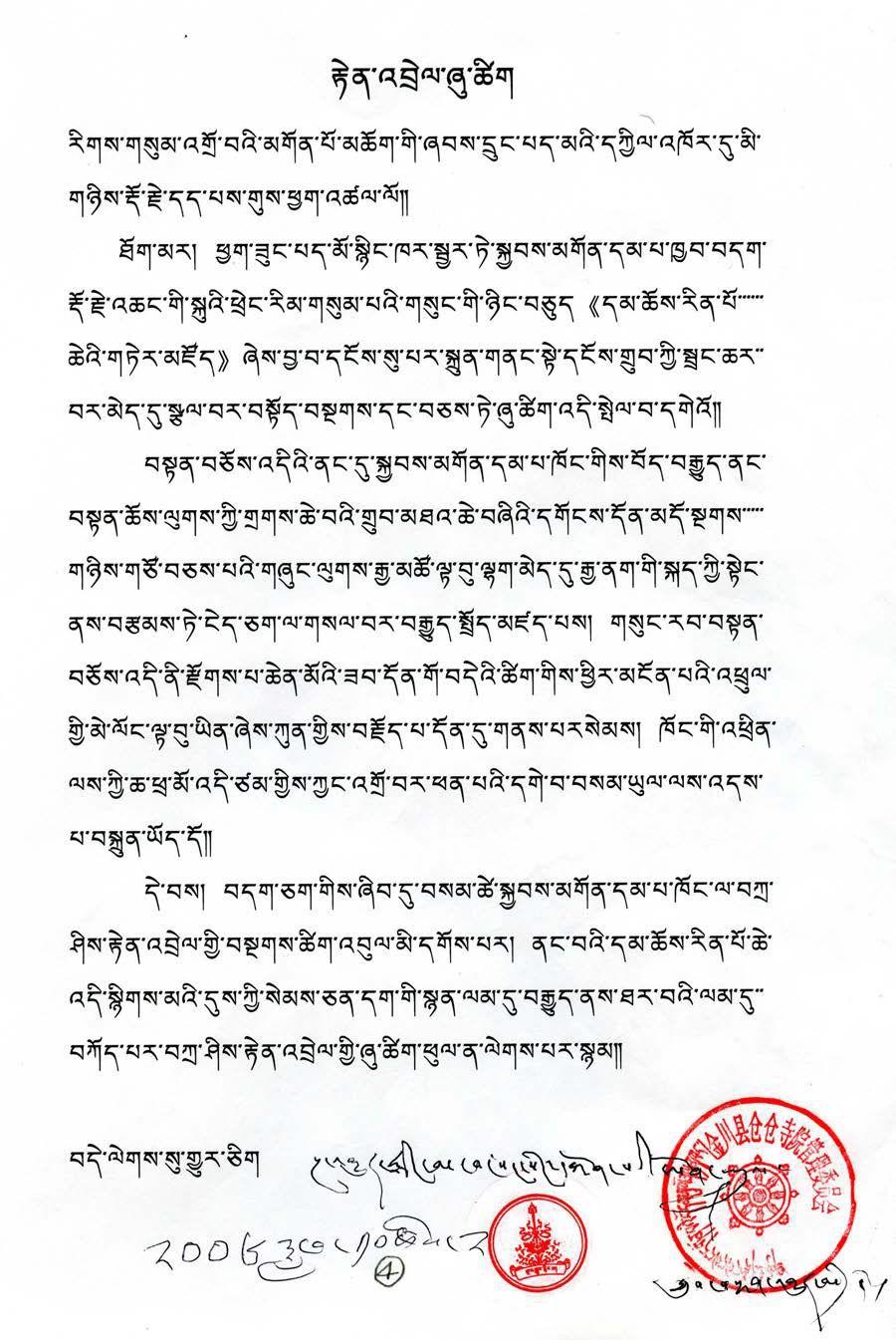 寧瑪派倉倉寺住持:土登晉美仁波且敬賀第三世多杰羌佛