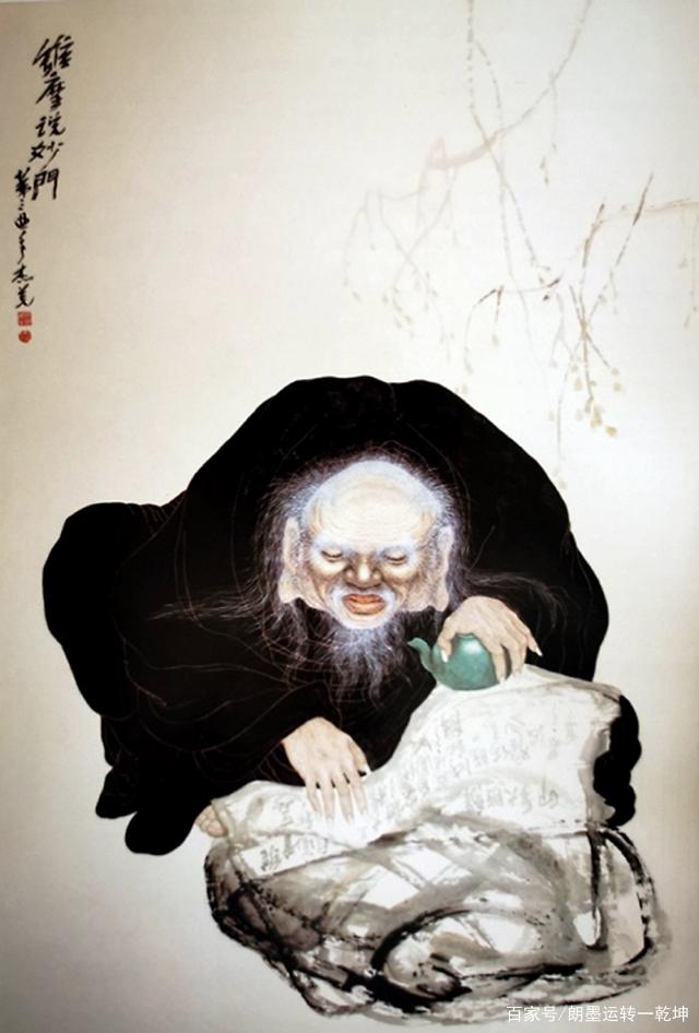 H.H. Dorje Chang Buddha III 國畫《維摩說妙門》(廖辰)