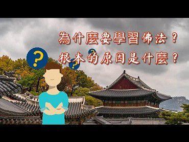 為什麼要學習佛法?根本的原因是什麼?