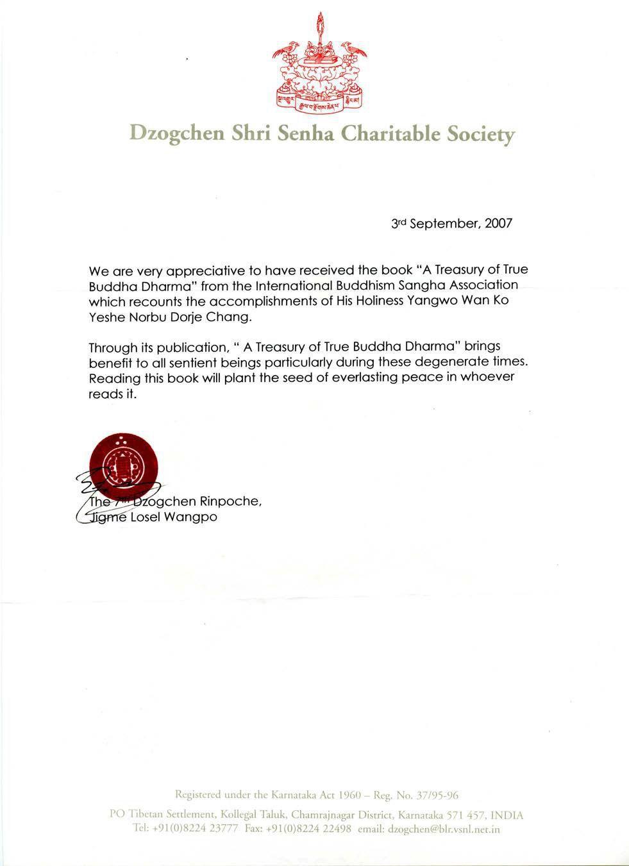 印度第七世佐欽法王祝賀三世多杰羌佛