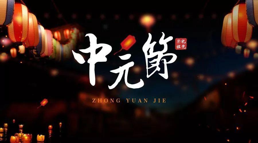 """七月十五""""中元節""""的三大誤區,對照一下,您落入幾個?(向陽子)"""