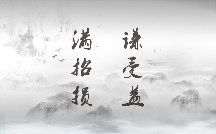 清朝光緒帝父親為何要用欹器警示自己——滿招損?(在路上)